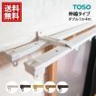 カーテンレール ダブル 伸縮 TOSO 【5本以上で10%OFF...