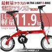 折りたたみ自転車 軽量 コンパクト 電動アシスト自転車 14インチ