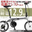 折りたたみ 電動アシスト自転車 電動自転車 16インチ 軽量 6段変速