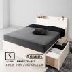 シングルベッド スタンダードポケットルコイル 床板仕様 組立設置付 国産 収納