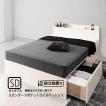 ベッド セミダブル スタンダードポケットルコイル 床板仕様 組立設置付 国産 収納