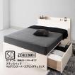 ベッド フランスベッド マルチラススーパースプリングマットレス付き 床板仕様 組立設置付 国産 収納 セミダブル