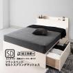 ベッド フランスベッド ゼルトスプリングマットレス付き 床板仕様 組立設置付 国産 収納 セミダブル