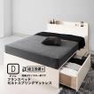 ベッド フランスベッド ゼルトスプリングマットレス付き 床板仕様 組立設置付 国産 収納 ダブル
