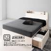 ベッド フランスベッド 羊毛入りゼルトスプリングマットレス付き 床板仕様 組立設置付 国産 収納 セミダブル