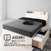 ベッド フランスベッド 羊毛入りゼルトスプリングマットレス付き 床板仕様 組立設置付 国産 収納 ダブル