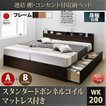 ベッド 連結 収納 ボンネルコイルマットレスレギュラー付き A+Bタイプ ワイドK200 お客様組立