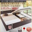 ベッド シングル ベッド 跳ね上げ 薄型スタンダードボンネルコイル 縦開き 深さレギュラー 組立設置付