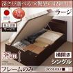 ベッドフレームのみ シングルベッド 跳ね上げ収納 深さラージ 組立設置付 横開き