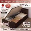 ベッドフレームのみ シングルベッド 跳ね上げ収納 深さグランド 組立設置付 横開き