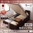 ベッドフレームのみ ベッド セミシングル ベッド 跳ね上げ 収納 深さラージ 組立設置付 縦開き