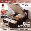 ベッドフレームのみ ベッド セミシングル 跳ね上げ ベッド 収納 深さグランド 組立設置付 縦開き