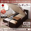 ベッドフレームのみ シングルベッド 跳ね上げ ベッド 収納 深さレギュラー 組立設置付 縦開き