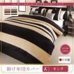 掛け布団カバー キング 日本製・綿100% ボーダー 人気
