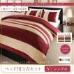 布団カバーセット ベッド用 43×63用 シングル3点セット 日本製・綿100% ボーダー