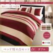 布団カバーセット ベッド用 43×63用 ダブル4点セット 日本製・綿100% ボーダー
