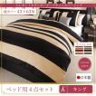 布団カバーセット ベッド用 43×63用 キング4点セット 日本製・綿100% ボーダー