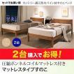 ベッド シングル すのこベッド 圧縮ボンネルコイル マットレス用すのこ 2台タイプ 天然木パイン材