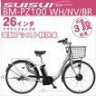 電動アシスト自転車 26インチ 電動自転車 ママチャリ  シマノ内装3段変速 リチウム バッテリー