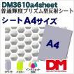 反射シート 軟質素材用 マイクロプリズム 普通輝度 dm3610A4サイズ