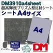 反射シート 軟質素材用 自転車 マイクロプリズム 超高輝度 NETIS dm3910A4サイズ