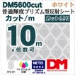 反射シート 屋外用 マイクロプリズム 普通輝度 NETIS dm5600カット10m 単位