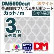 反射シート 屋外用 マイクロプリズム 普通輝度 NETIS dm5600カット3m 単位