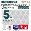 反射シート 屋外用 マイクロプリズム 普通輝度 NETIS dm5600カット5m 単位