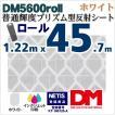 反射シート 反射材 屋外用 マイクロプリズム 普通輝度 NETIS dm5600ロール