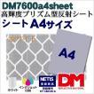 反射シート 反射材 道路 屋外用 マイクロプリズム 高輝度 NETIS dm7600A4サイズ