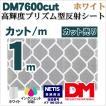 反射シート 反射材 道路 屋外用 マイクロプリズム 高輝度 NETIS dm7600カット1m 単位