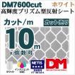 反射シート 反射材 道路 屋外用 マイクロプリズム 高輝度 NETIS dm7600カット10m 単位