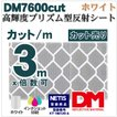 反射シート 反射材 道路 屋外用 マイクロプリズム 高輝度 NETIS dm7600カット3m 単位
