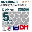 反射シート 反射材 道路 屋外用 マイクロプリズム 高輝度 NETIS dm7600カット5m 単位