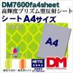 反射シート 反射材 道路 屋外用 マイクロプリズム 高輝度 NETIS 蛍光色 dm7600fA4サイズ