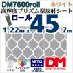 反射シート 反射材 道路 屋外用 マイクロプリズム 高輝度 NETIS dm7600ロール