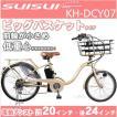 電動アシスト自転車 電動自転車 20/24インチ SUISUI スイスイ 大きな前カゴ シマノ6段変速 安い リチウムイオンバッテリー