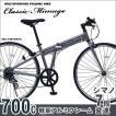 クロスバイク 折りたたみ自転車 700C 自転車 アルミフレーム シマノ製7段変速