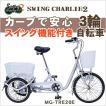 三輪自転車 スイングチャーリー 大人用三輪車 ミムゴ MG-TRE20E 3輪自転車 シニア 高齢者