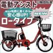 電動アシスト 三輪 自転車 電動 大人用三輪車 アシらくチャーリーミニ  免許返納 高齢者 ロータイプ