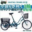 三輪自転車 大人用 三輪車 自転車 ミムゴ スイングチャーリー2 MG-TRW20E