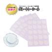 【グルートレーシール★40回分】2シ...