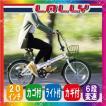 折りたたみ自転車 20インチ カゴ ライト カギ付 フル装備 6段変速 LALLY(ラリー)   街乗り 通勤 通学 ホワイト