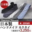 【日本製】シルク100%ネクタイ ALLZO- 「2本以上ご注文で1本あたり3,250円+送料無料」