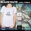 ビーチデイズ  Tシャツ 人気 ブランド レディース おしゃれ 通販 夏 海 リゾート 選べる 3COLOR 白 ピンク 黒 M L XL アロハ ALOHA BEACH DAYS BD-T01