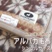 泉大津産 アルパカ毛布 シングルサイズ 日本製 ベージュ