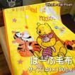 winnie the pooh クマのプーさん ハーフ毛布 サイズ14...