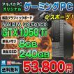 ゲーミングPC eスポーツ GeForce GTX 1050 Ti DELL Optiplex シリーズ デスクトップ Core i5 新品8GB 新品SSD240GB DVDマルチ Windows10 Pro 64bit 中古