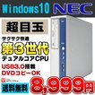 デスクトップパソコン 中古パソコン NEC Mate MK29R/B-G 第3世代 Pentium G2020 メモリ2GB HDD250GB DVDマルチ Windows10 Pro 64bit WPS Office付き 中古