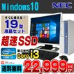 中古パソコン SSD120GB NEC Mate MK33L/B-F デスクトップ 19液晶セット Corei3 3220 4GB DVDマルチ Windows10 Pro 64bit Office付 新品キーボード&マウス付属